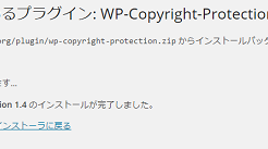 WP-Copyright-Protectionインストール方法2