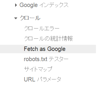 fetch as google使い方1