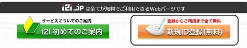 i2i新規登録方法
