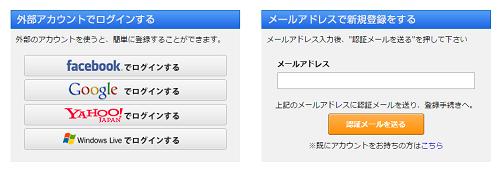 i2i新規登録方法2