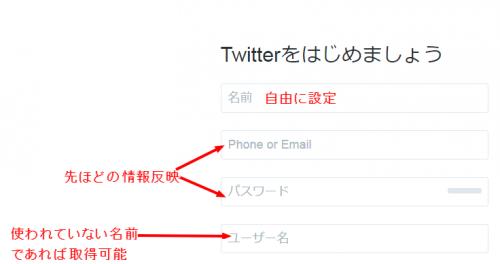 Twitterアカウント新規登録方法1