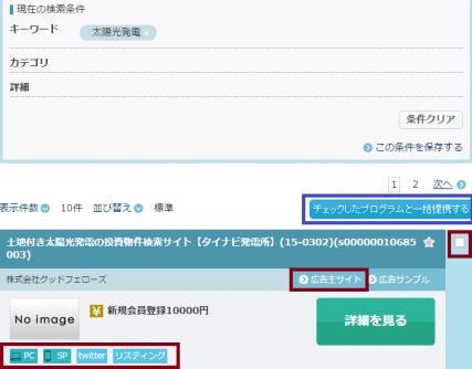 A8.netの使い方2商品の探し方検索結果画面