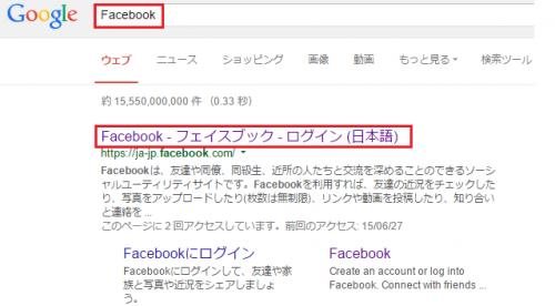 Facebookログイン方法検索