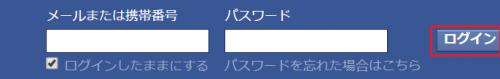 Facebookログイン方法
