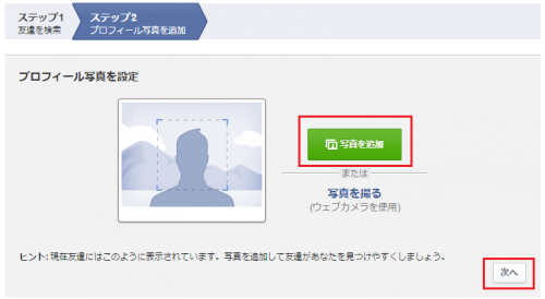 Facebook新規登録方法2