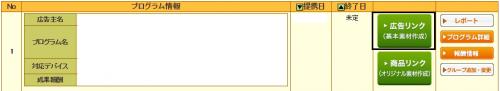 A8.netの使い方5案件の広告貼り付け作業確認方法