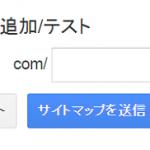 サーチコンソールにサイトマップ登録方法は簡単WP画像付