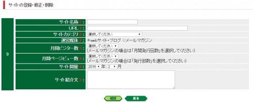 A8サイト登録入力画面