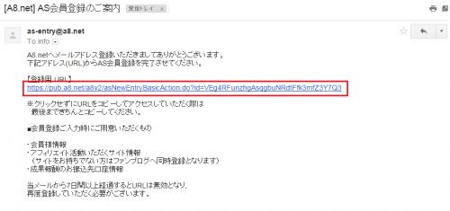 A8.net新規登録方法4