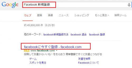 Facebook新規登録方法