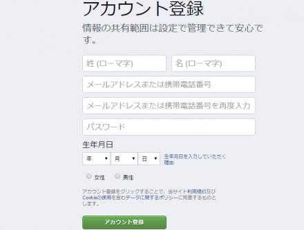 Facebook新規登録方法1