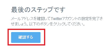 Twitterアカウント新規登録方法2