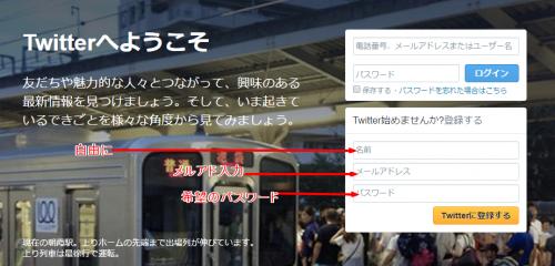 Twitterアカウント新規登録方法