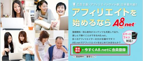 A8.net新規登録方法