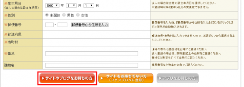 A8.net新規登録方法6