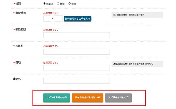 A8.net新規登録方法5