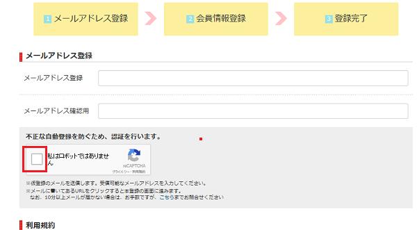 A8.net新規登録方法1