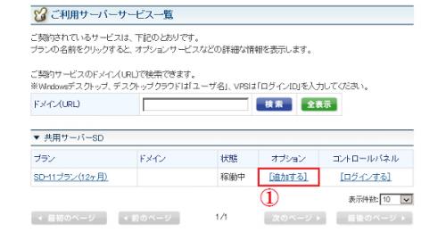 独自ドメインをサーバーに設定する方法お名前.com1