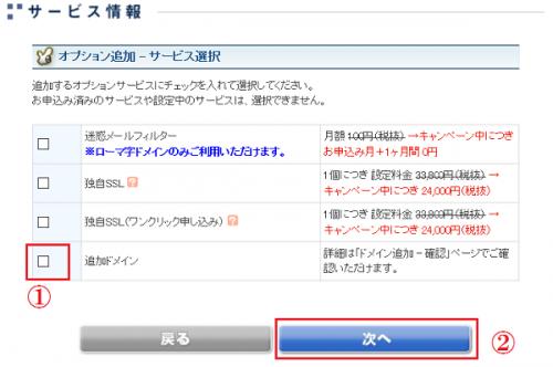 独自ドメインをサーバーに設定する方法お名前.com2