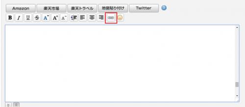 ソネットブログ内部リンク設定方法