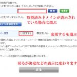 独自ドメインサーバー設定方法お名前.com(画像付)体験記