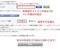 独自ドメインをサーバーに設定する方法お名前.com4