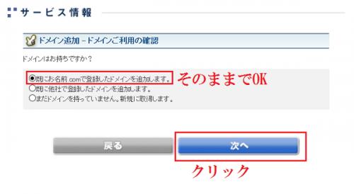 独自ドメインをサーバーに設定する方法お名前.com3