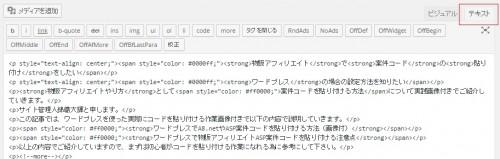 物販アフィリエイト案件コードワードプレス貼り方テキストモード