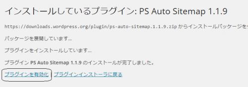 PS Auto sitemapインストール方法2