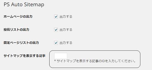 PS Auto sitemap設定方法2