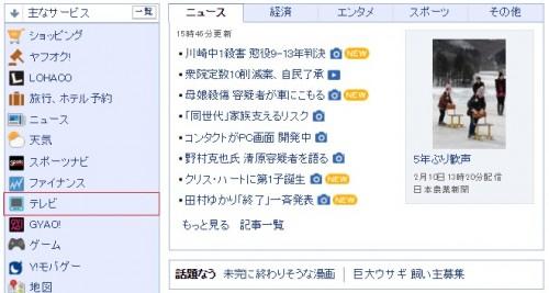 Yahooテレビ番組表