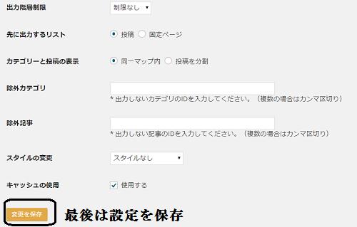 PS Auto sitemap設定方法5