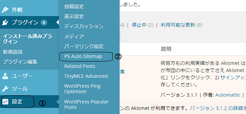 PS Auto sitemapイ設定方法画像