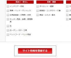 楽天アフィリエイト登録方法サイト登録やり方3