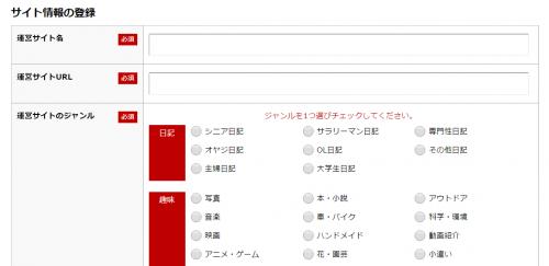 楽天アフィリエイト登録方法サイト登録やり方1