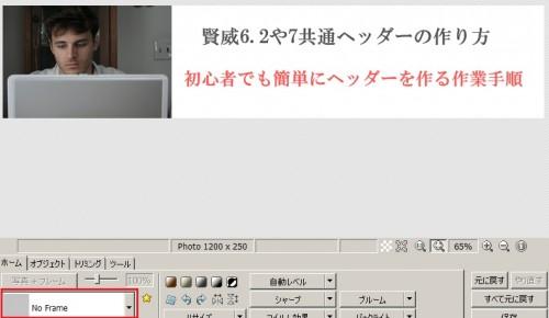 賢威6.2と7共通ヘッダー作り方初心者向けphotoscape使い方7