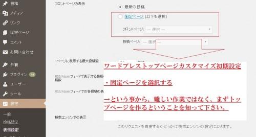 賢威7カスタマイズトップページ