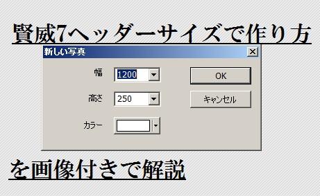 賢威6.2と7共通ヘッダー作り方初心者向けphotoscape使い方2