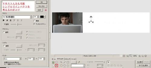 賢威6.2と7共通ヘッダー作り方初心者向けphotoscape使い方6