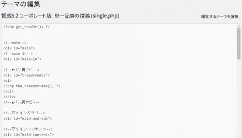 賢威6.2カスタマイズテーマの編集