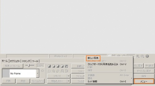 賢威6.2と7共通ヘッダー作り方初心者向けphotoscape使い方1