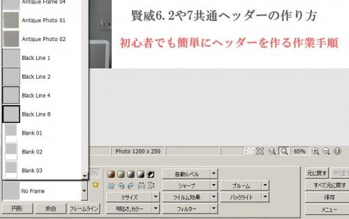 賢威6.2と7共通ヘッダー作り方初心者向けphotoscape使い方8