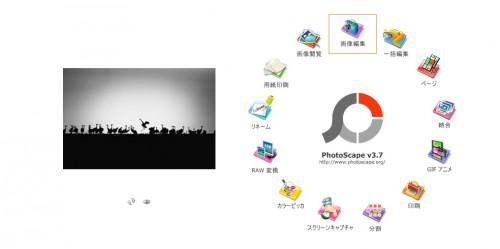 賢威6.2と7共通ヘッダー作り方初心者向けphotoscape使い方