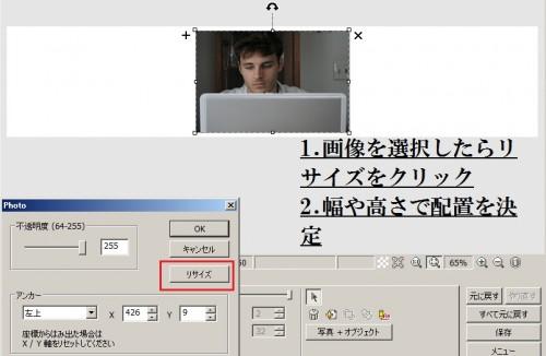 賢威6.2と7共通ヘッダー作り方初心者向けphotoscape使い方5