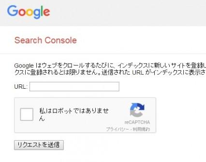 Google検索エンジン登録方法