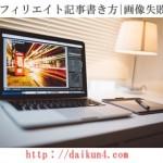 アフィリエイト画像挿入テク2016実践記