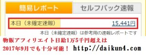 物販アフィリエイト日給1万5千円超実績画像