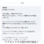 アフィリエイトコンサル生が日給9100円達成!2016年9月