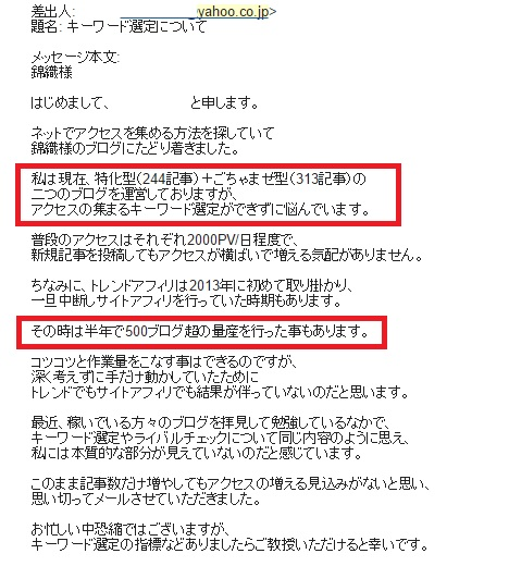 コンサル生メール相談
