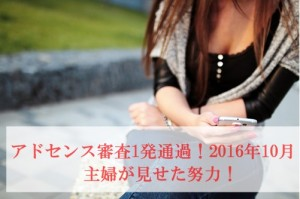 adsense審査通過コンサル生報告